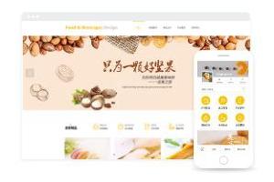 暖色休闲精致食品类网上商城模板素材