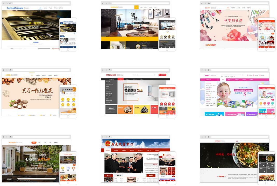 中小企业建设网站