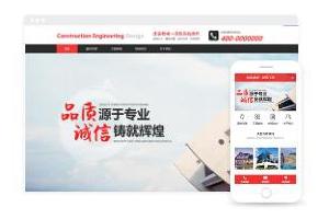 建筑品质展示工程类企业网页模板整套