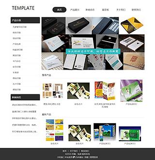印刷包装网站建设 制作印刷包装网站 广告、文化、设计服务网页设计