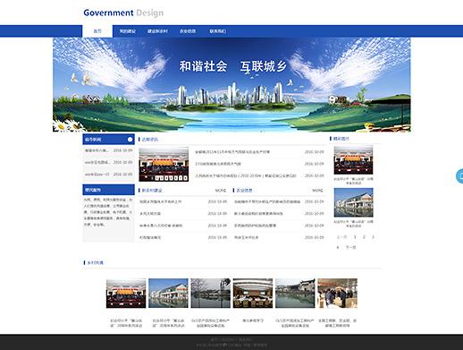简约政府乡村风情网站模板