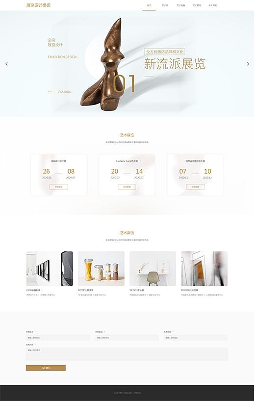简约展览设计自适应网站模板