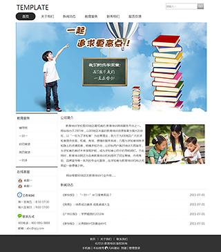 教育培训网站建设 制作教育培训网站 教育、政府、机构组织网站制作