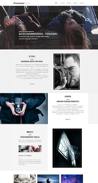 摄影网站建设 制作摄影网站 婚庆、摄影、生活服务网页设计