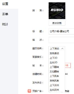企业名片式凡科微传单