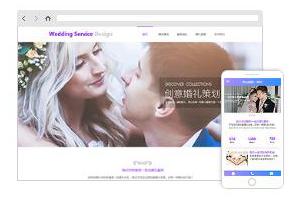 优雅紫色婚庆w网页模板素材