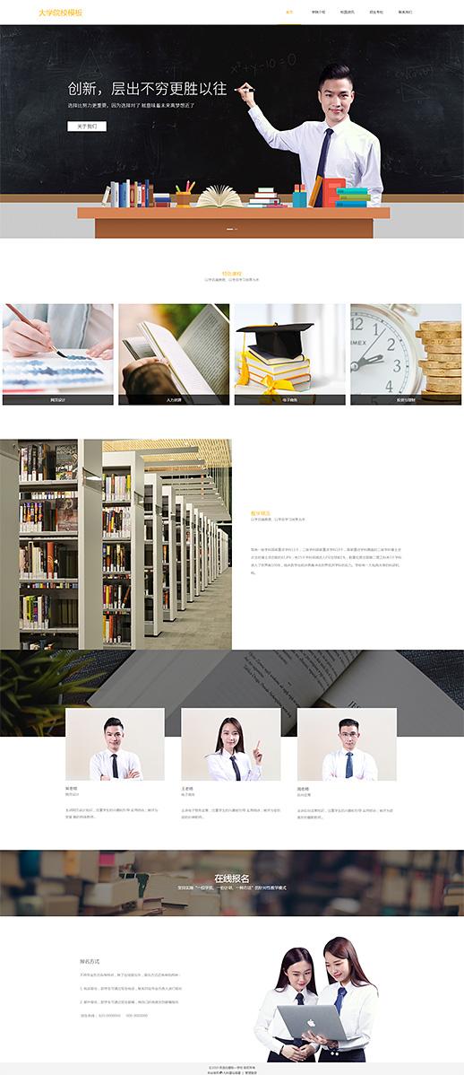 精选大学职业院校自适应网站模板