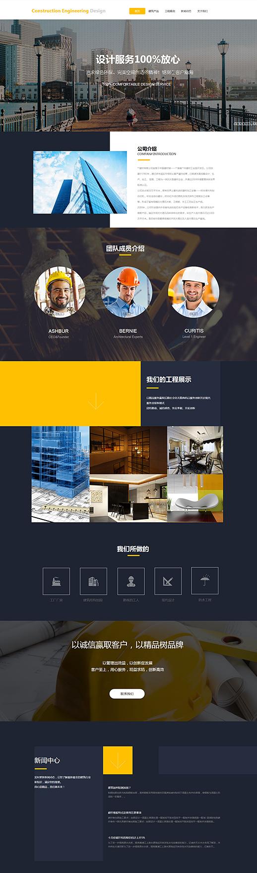 翻转banner图建筑创新网页模板