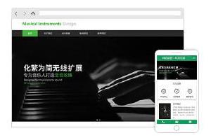 音乐网站模板宽屏小清新文艺
