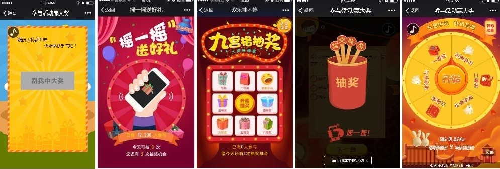 国庆中秋h5互动游戏