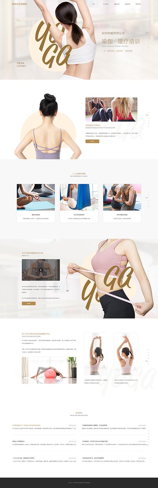 个性瑜伽生活馆自适应网站模板
