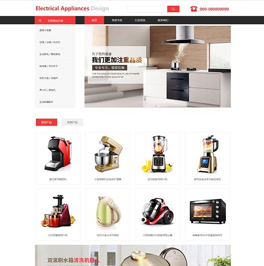 精选电器设备网站模板