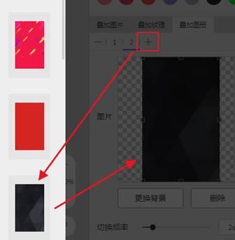 微传单叠加图册添加多张背景图片