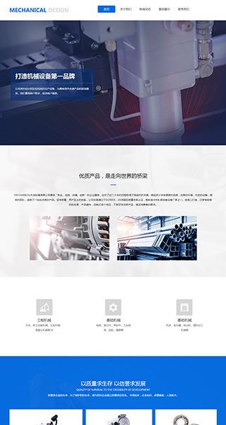 机械设备网站建设 制作机械设备网站 五金、设备、工业制品网页设计