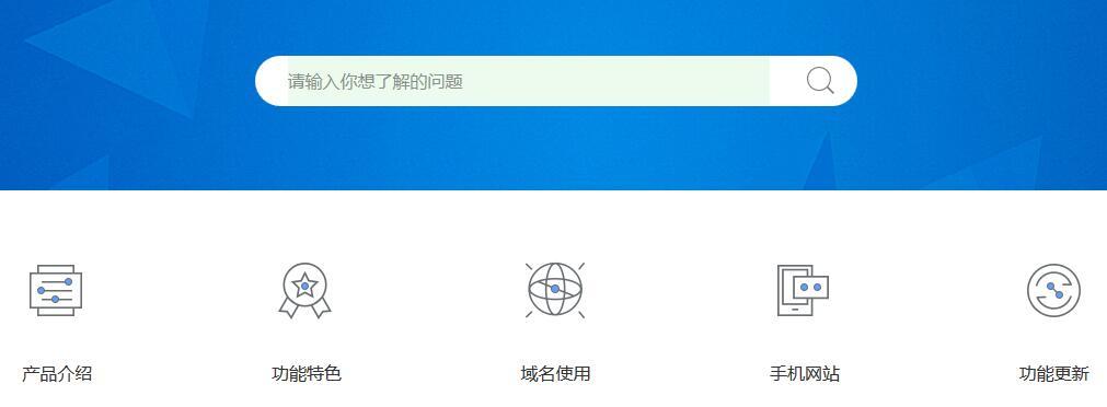 网站搜索框设计
