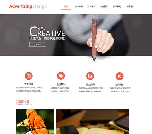 简约精致广告公司网站模板