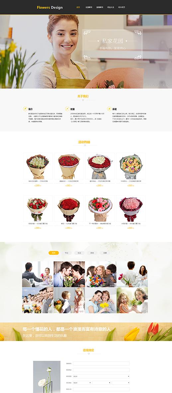 优选玫瑰花束网站模板