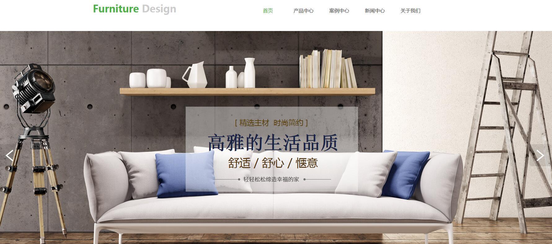 建设家具网站