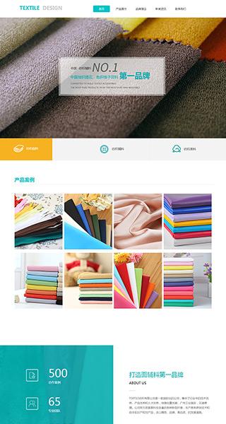 纺织辅料网站建设 制作纺织辅料网站 化工、原材料、农畜牧网站设计