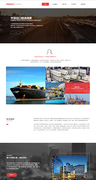 贸易网站建设 制作贸易网站 金融、运输、工商服务网页设计
