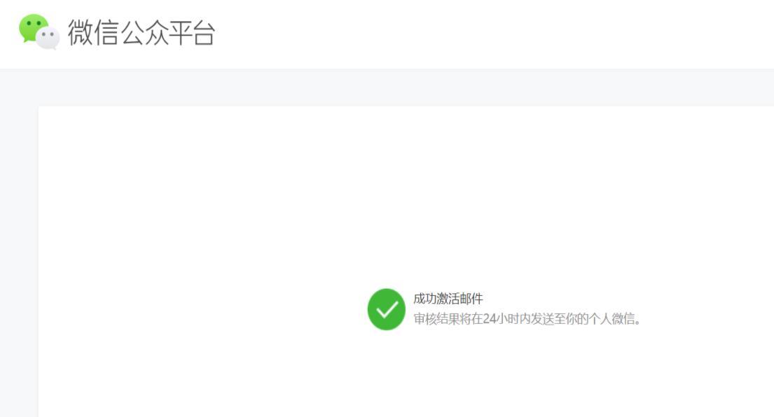 微信公众平台页面