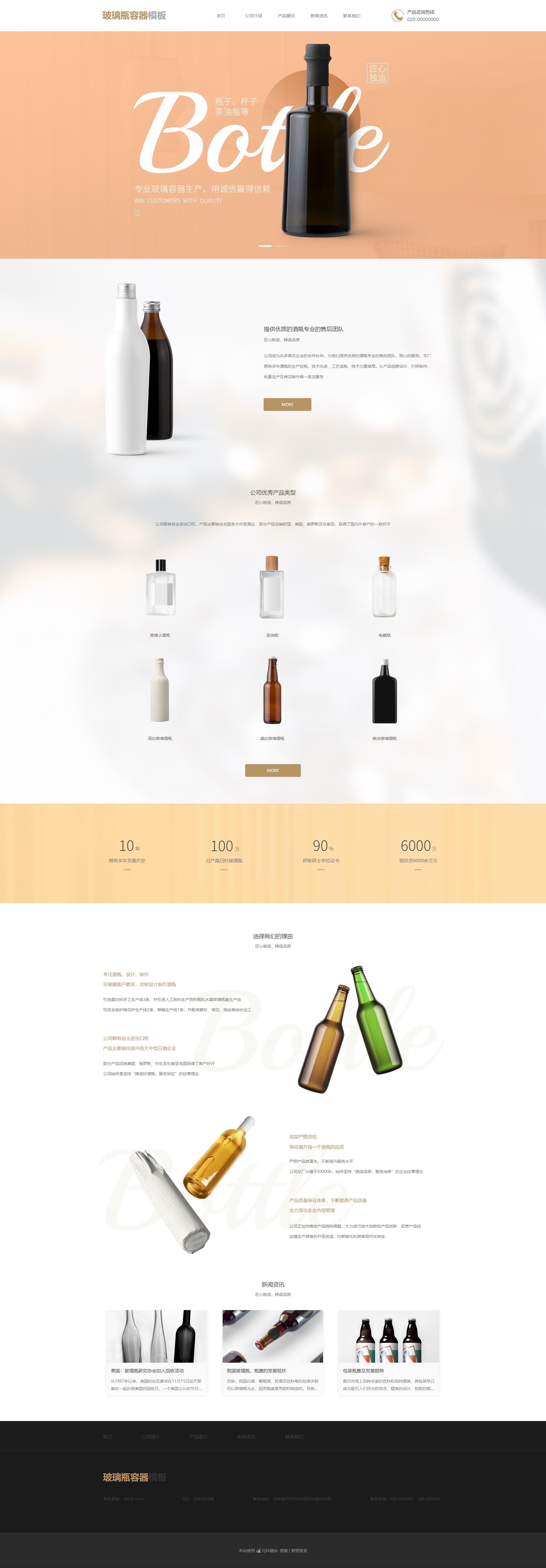 优质玻璃瓶容器