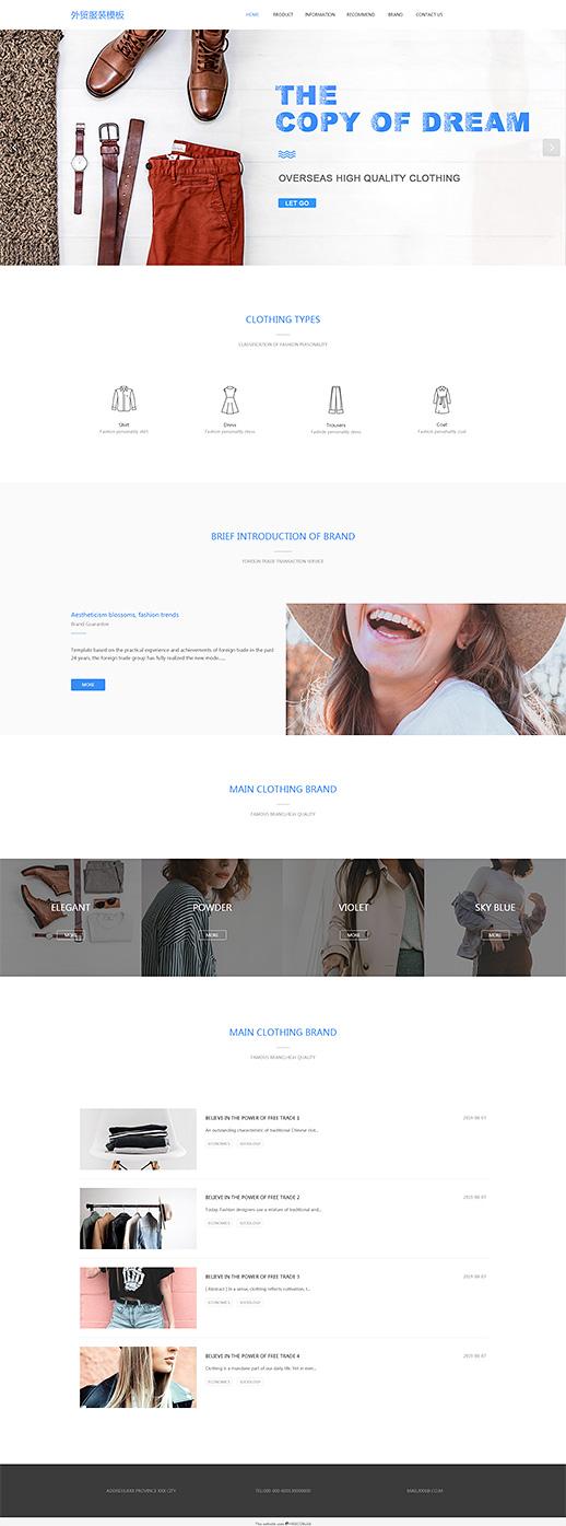 漂亮外贸服装自适应网站模板
