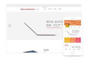 极简优雅科技数码类购物商城网站模板免下载