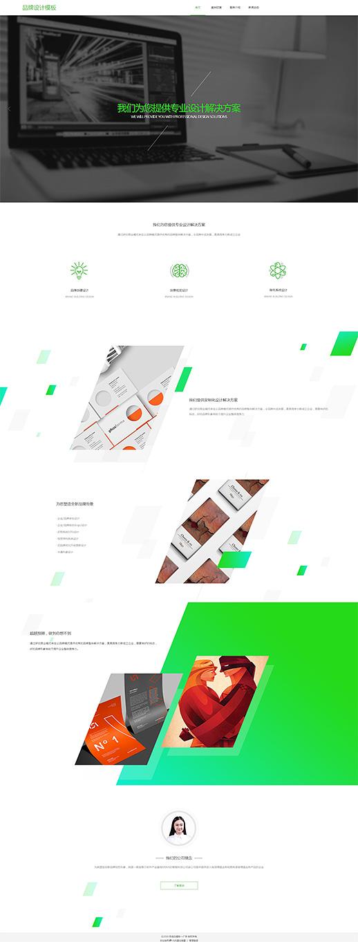 精美广告平面设计自适应网站模板