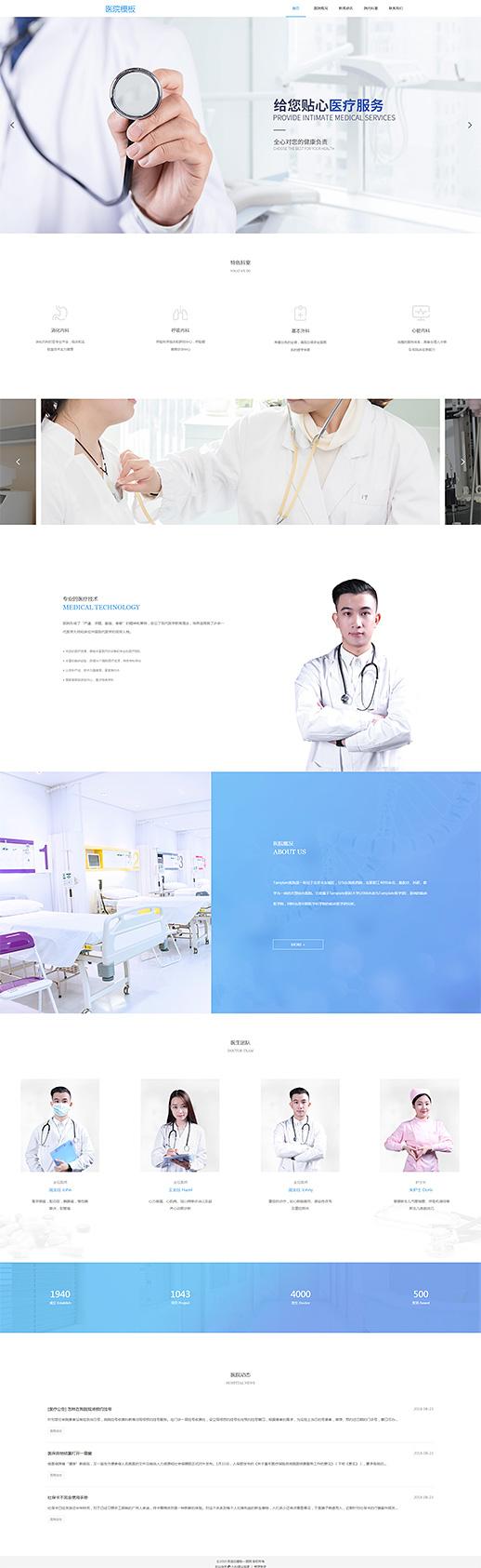 专业外科手术医院自适应网站模板