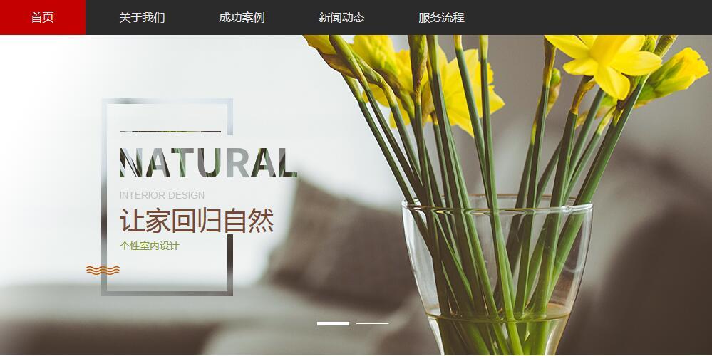 怎么创建网站首屏图文设计