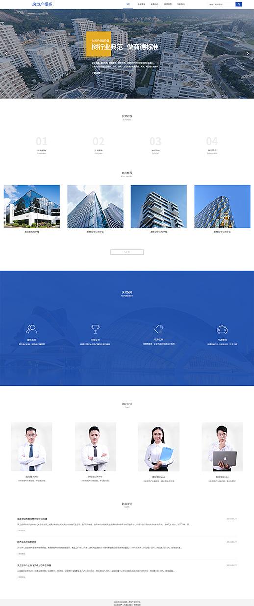 精选房地产中介自适应网站模板