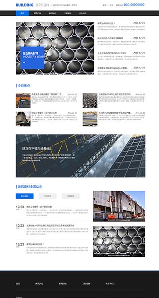 建筑建材网站建设 制作建筑建材网站 化工、原材料、农畜牧网站制作