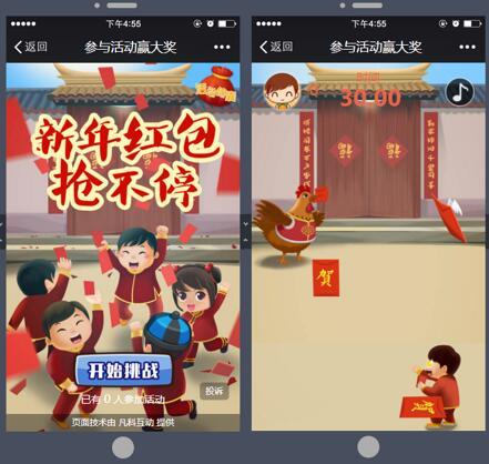 2018春节微信活动方案