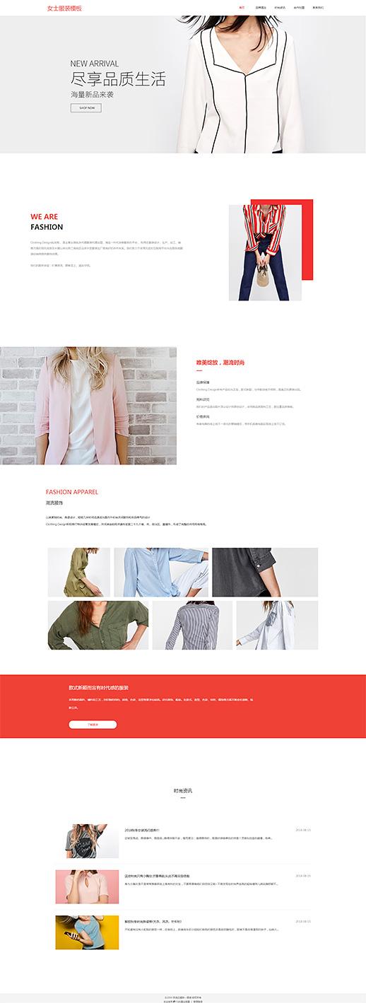 简约服装清新女装自适应网站模板