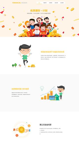 金融保险网站建设 制作金融保险网站 金融、运输、工商服务网站设计