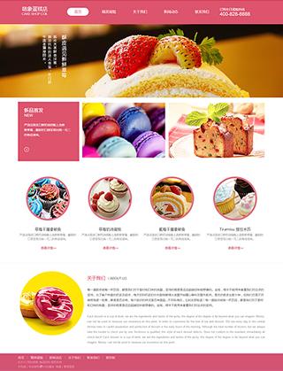 食品饮料网站建设 制作食品饮料网站 食品、茶饮、养生保健网站设计