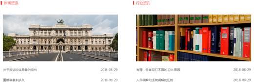 法律网站建立新闻栏目