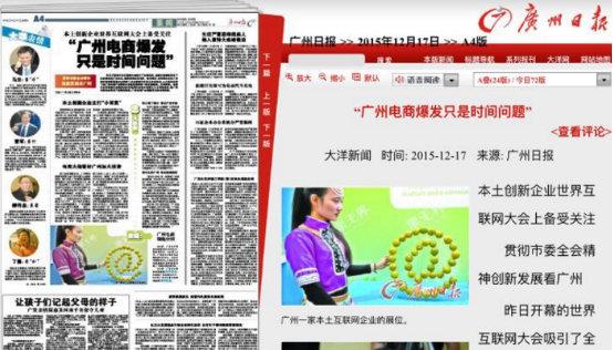 广州日报刊登凡科本土互联网企业展位