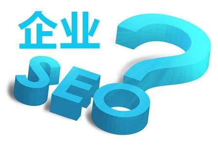 企业网站建设SEO优化