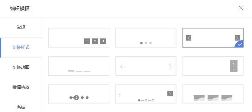 网站横幅设计的新玩法