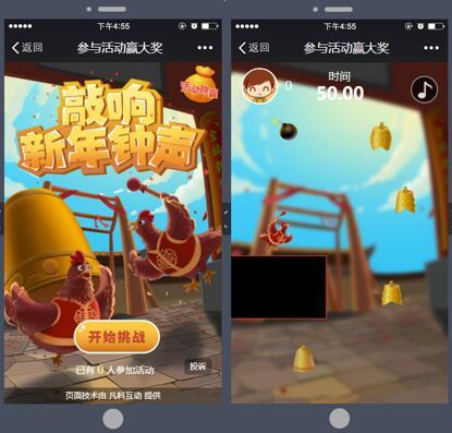 春节微信游戏