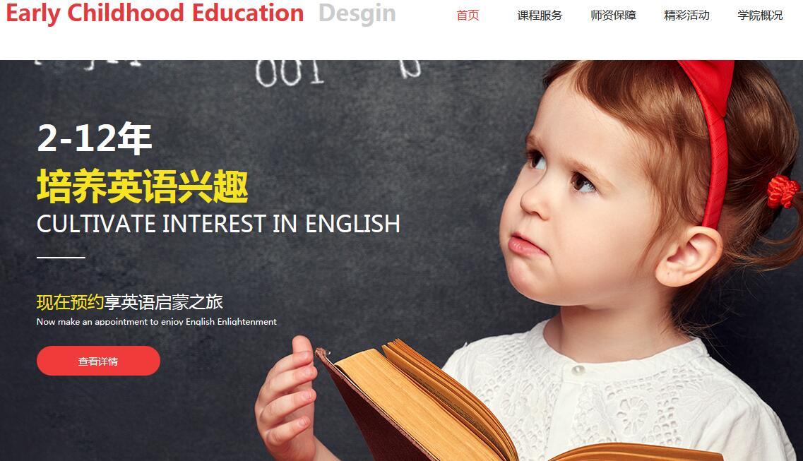 儿童网站建设怎么做
