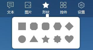 凡科微传单图片或文本边框设置