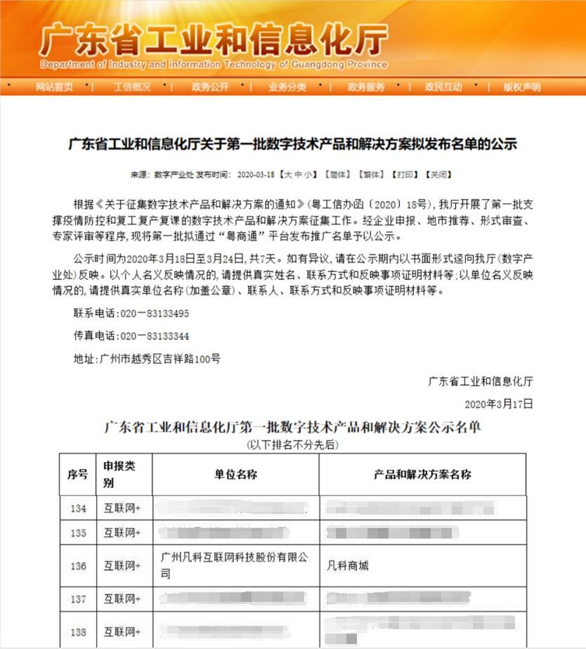 廣東省工業和信息化廳靠前批數字技術產品和解決方案公示名單