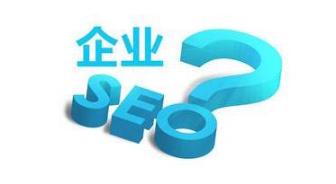 企业网站要怎样提升网站的排名呢