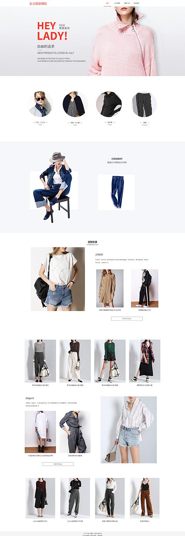 大气服装女装卫衣自适应网站模板