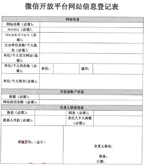 微信开发注册流程