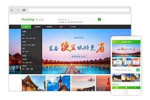 绿色系清新唯美旅游网站模板