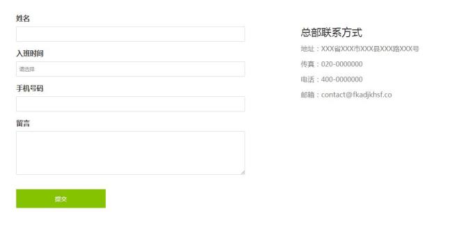 网站模板表单设计